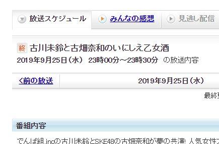【悲報】BS日テレ「古川未鈴と古畑奈和のいにしえ乙女酒」が9月25日の放送で終了