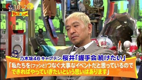 【ワイドナショー】松本人志「アイドル辞めるか握手会止めるか選べ」【AKB48G】