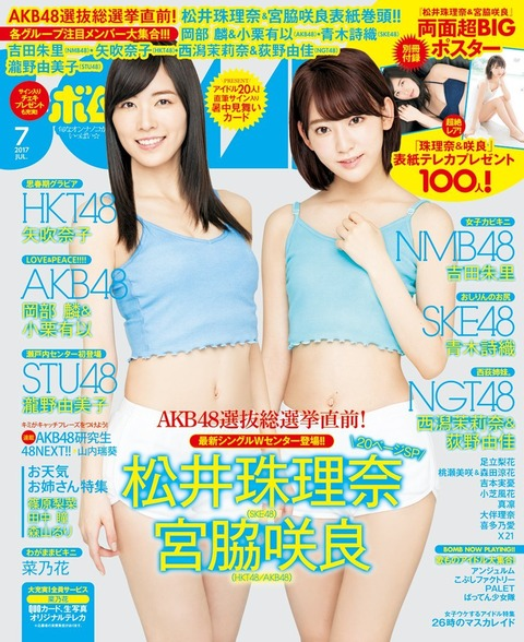 【AKB48】BOMB7月号の表紙に松井珠理奈と宮脇咲良!