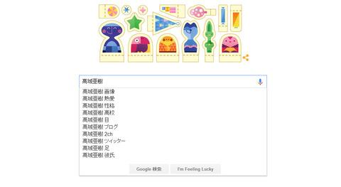 【AKB48】高城亜樹が今検索してそうなキーワード