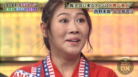 """【基地外】西野未姫「握手会に来る童貞どもは、女慣れしてないから""""フガフガ、シーハーシーハー""""」とモノマネして馬鹿にしまくる"""