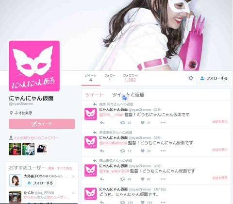 【AKB48】小嶋陽菜がにゃんにゃん仮面としてTwitter開始www