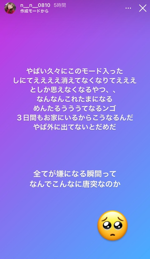 【元AKB48】野村奈央「しにてええええ消えてなくなりてえええ」