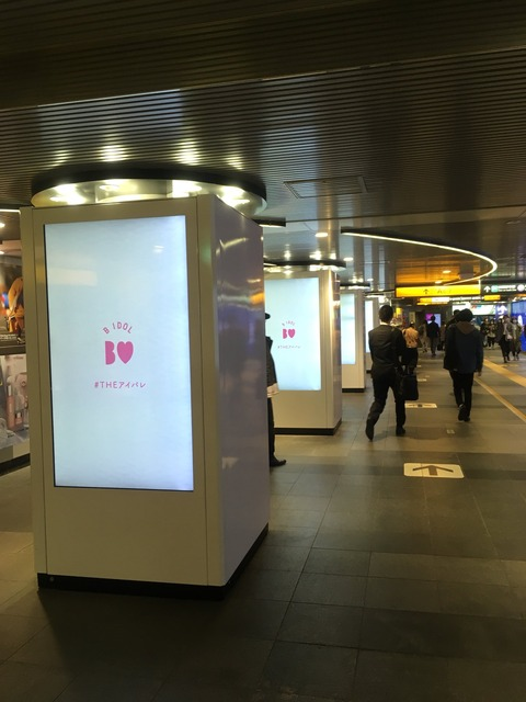 【朗報】NMB48吉田朱里さんが渋谷駅を完全ジャック!