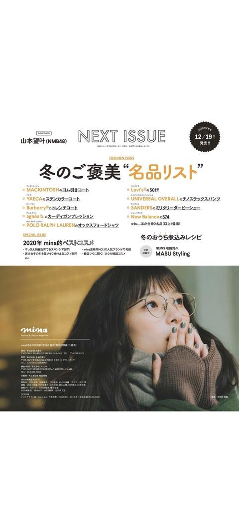 【NMB48】来月のminaの表紙に山本望叶ちゃん!!!