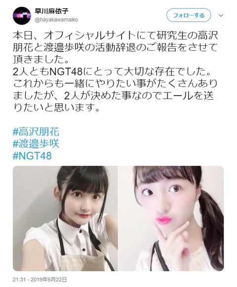 【NGT48】早川支配人が5chを監視?スレで指摘され10分後に高沢と渡邊の活動辞退にコメントwww
