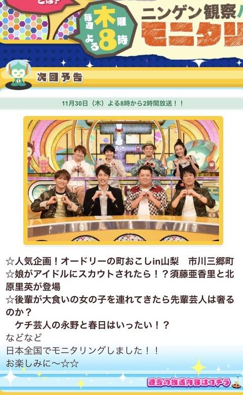 【SKE48】次回TBS「モニタリング」に須田亜香里が出演!