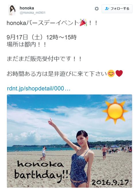 【元SKE48】水埜帆乃香が20名限定3時間14000円のイベントを開催