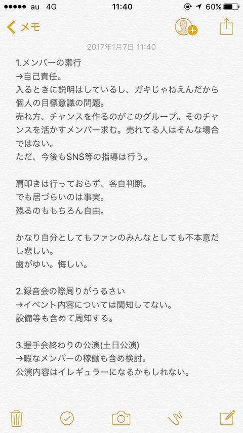 【AKB48】戸賀崎「メンバーの素行については自己責任。売れ方、チャンスを作るのがAKB。そ」