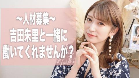 【朗報】吉田朱里さん、showtitle内に吉田朱里部門を作り求人募集開始!