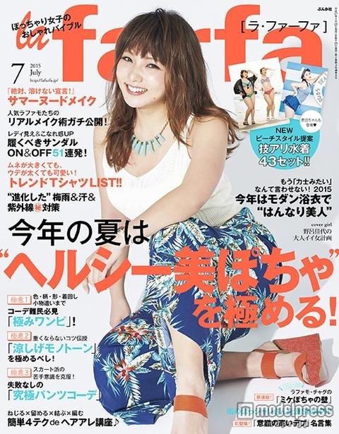 【元AKB48】野呂佳代さん、カリスマモデルとしてファッション誌の表紙に!ビキニ姿も披露