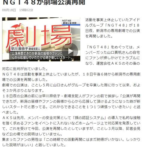 【朗報】NHK、NGT48の劇場公演再開に批判的!