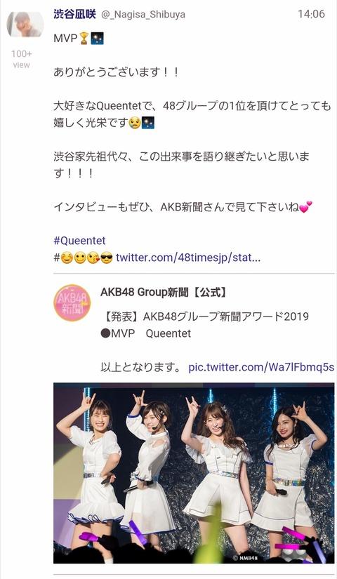 【NMB48】渋谷凪咲「AKB新聞MVPありがとうございます!!渋谷家先祖代々、この出来事を語り継ぎたいと思います!!!」