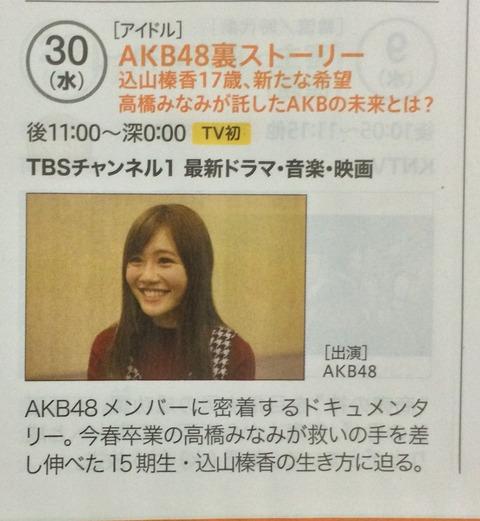 AKB48裏ストーリー「込山榛香17歳 新たな希望 高橋みなみが託したAKBの未来とは?」3/30(水) 23時~TBSチャンネル1にて放送決定!