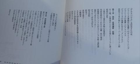 【悲報】手越の暴露本「柏木由紀、小嶋陽菜、北原里英、高城亜樹、鬼頭桃菜」を実名で記述