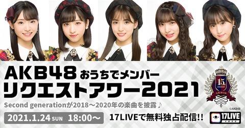 【AKB48】おうちリクアワが大人の都合でTDCでやる予定だった曲の披露になる