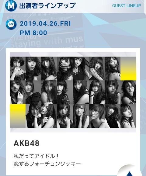 【朗報】来週のMステにAKB48が出演決定!!!