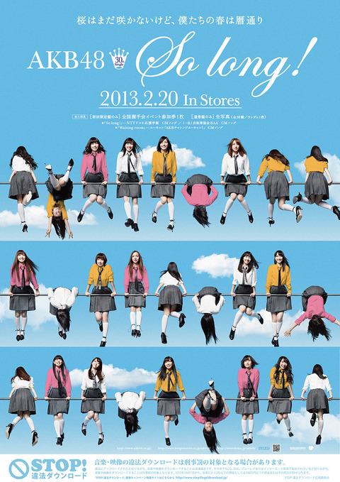 【AKB48】「So long !」ってMVが異常に糞過ぎるだけで曲自体は良曲だよな【再評価】