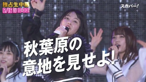 【AKB48総選挙】スカパーの煽りCMがカッコイイ件