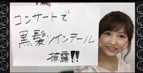 【AKB48】渡辺麻友の総選挙公約「1位になったら黒髪ツインテールでコンサート出演」