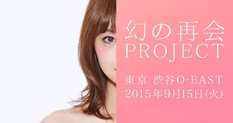 【悲報】元SKE48桑原みずき主催の亡霊集金イベントに人妻の小木曽汐莉も参加