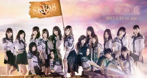 【SKE48】2/22発売の2ndアルバムタイトルは「革命の丘」表題曲選抜メンバー17人も発表