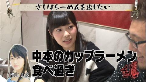 【AKB48】横山由依「蒙古タンメン大好き!」