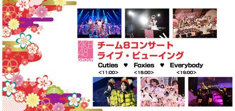 【AKB48】チーム8、TDCホールコンサートのライブ・ビューイング開催決定!!!