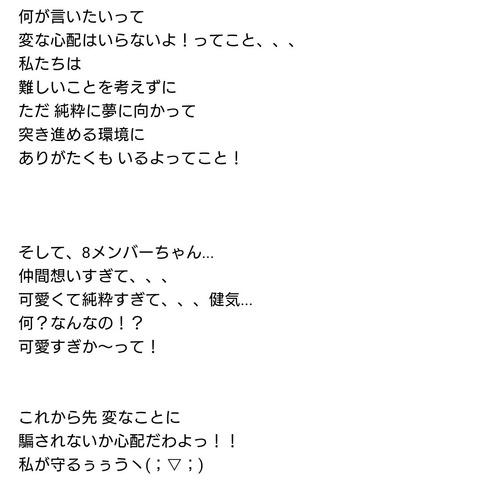 【AKB48】チーム8岡部麟「大人、スタッフさんは私たちのこと守ってくれて心から応援してくれて支えてくれている。変な心配はいらないよ!」