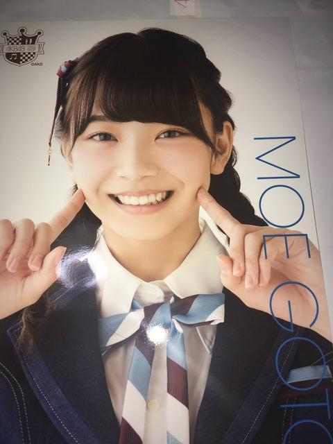 【AKB48】もえきゅんって美少女だよな?【後藤萌咲】