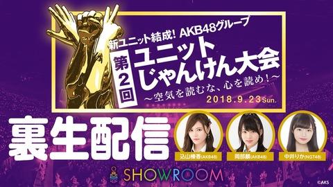 【AKB48Gじゃんけん大会】裏実況生配信サブMCに込山榛香、岡部麟【SHOWROOM】