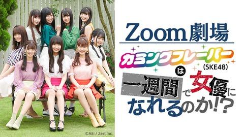 【SKE48】「Zoom劇場 カミングフレーバーは1週間で女優になれるのか!?」公演、6月5日から開催決定!
