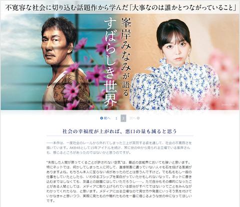 【AKB48】峯岸みなみさん「失敗した人間を許さない空気…幸福じゃない人は、はみ出た人を許せない」