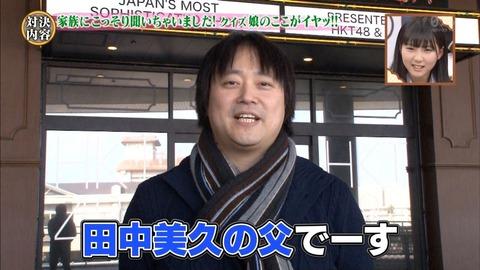【HKT48】さしきた合戦にみくりんのお父さんが登場www【田中美久】