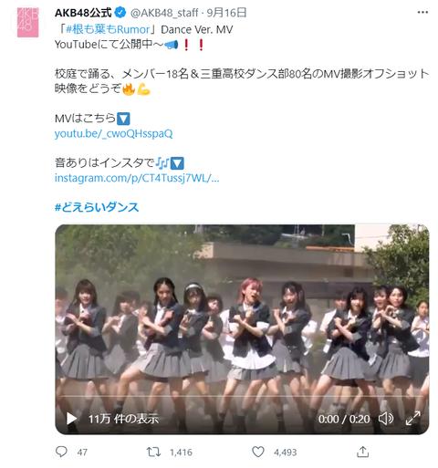 【アホスレ】根も葉も噂がどえらいダンスだから次の59thシングルはどえらい歌唱力になる【AKB48】
