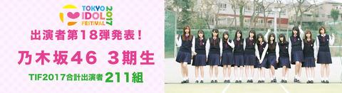 【TIF2017】最終日に乃木坂46、2日目に欅坂46の出演が決定!