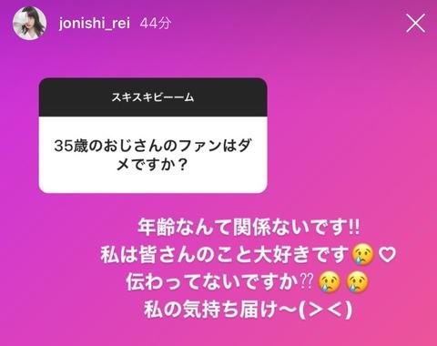 【NMB48】上西怜ちゃんのアイドルとして模範的な回答をご覧ください