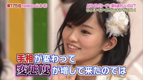 【悲報】NMB48山本彩のキス写真流出