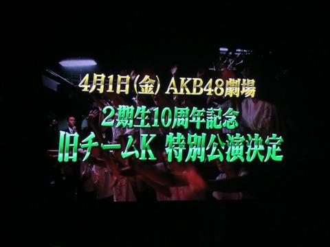 【AKB48】4/1、2期生10周年記念 旧チームK特別記念公演決定!