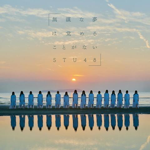 【悲報】兵庫を活動拠点の1つと謳っているSTU48さん、誰も阪神・淡路大震災に触れず