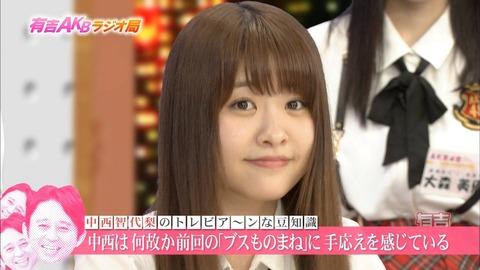 【AKB48】小嶋陽菜さん、中西智代梨に執拗なブス弄りをしていた