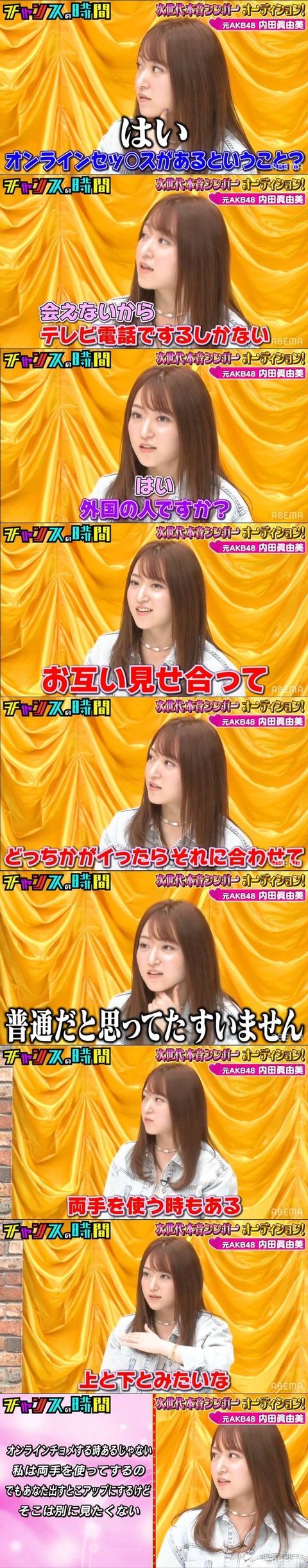 【元AKB48】卒業メンバーの仕事がこちら【内田眞由美・小林香菜】