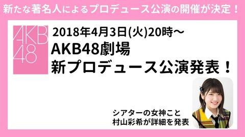 【AKB48】またも著名人の新プロデュース公演開催