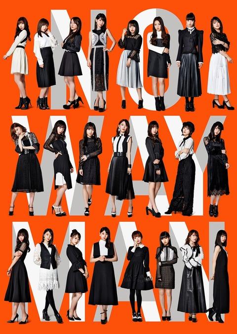 【AKB48】NO WAY MANの選抜メンバーってなんか多すぎない?