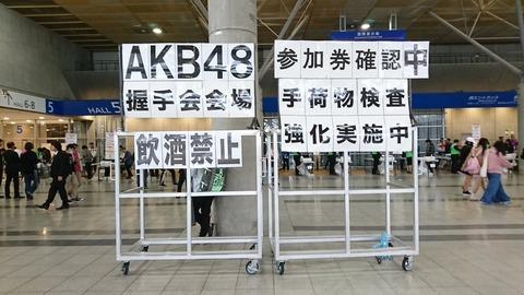 【AKB48G】7大ミステリの1つ「何故メンバーは握手会に遅刻してくるのか?」