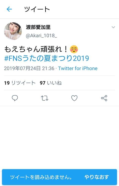 【悲報】HKT48渡部愛加里「もえちゃん頑張れ」とツイートするも即消し【AKB48・矢作萌夏】