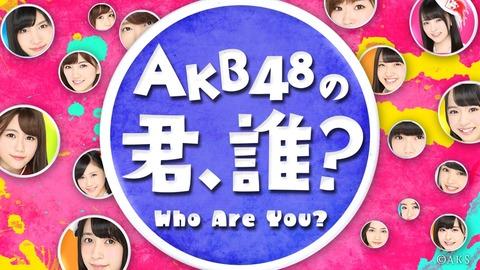 【朗報】「AKB48の君、誰?」まだ終わってなかったwwwwww【SHOWROOM】