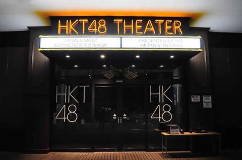 HKT48劇場閉鎖まであと一ヶ月半、そろそろ何とかしてくれよ