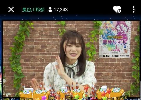 【朗報】元NGT48長谷川玲奈のSHOWROOMがタワー祭!!!