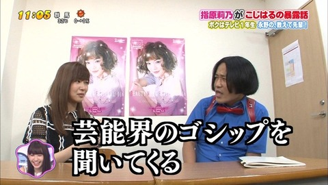【HKT48】指原莉乃が「PON!」でサイゾーをディスってた件